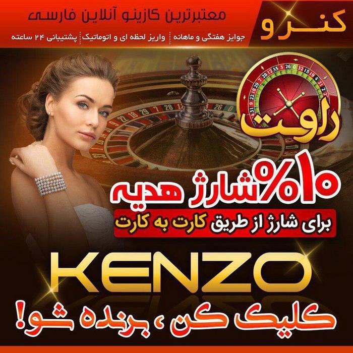 سایت kenzo bet