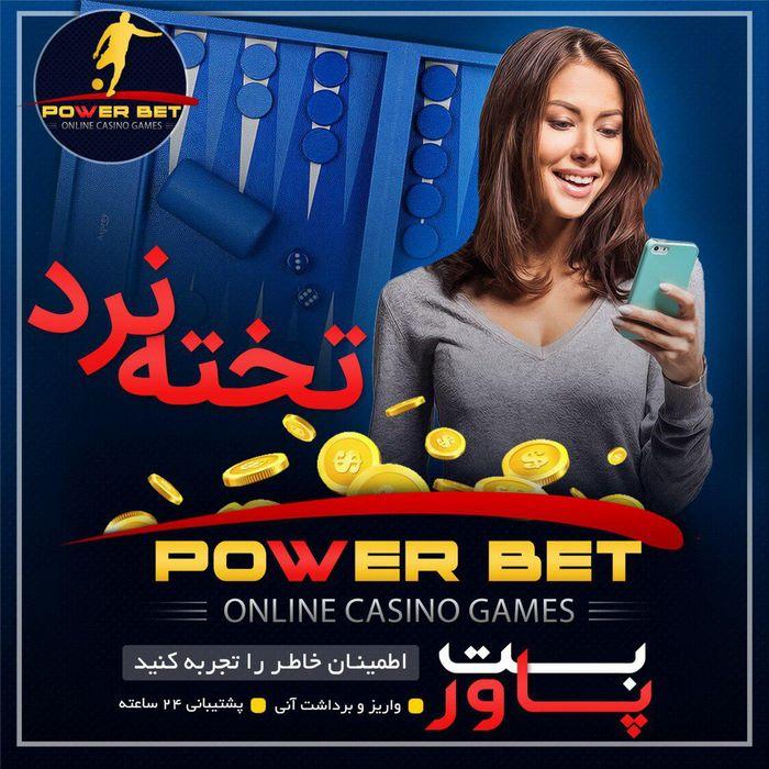 سایت powerbet90