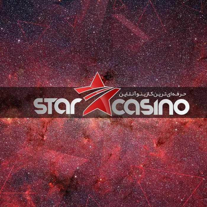 استار کازینو (Star casico)