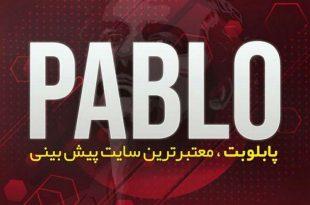 سایت پابلو بت (PABLOBET)