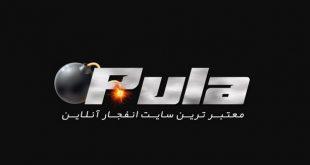iranpula (ایران پولا)
