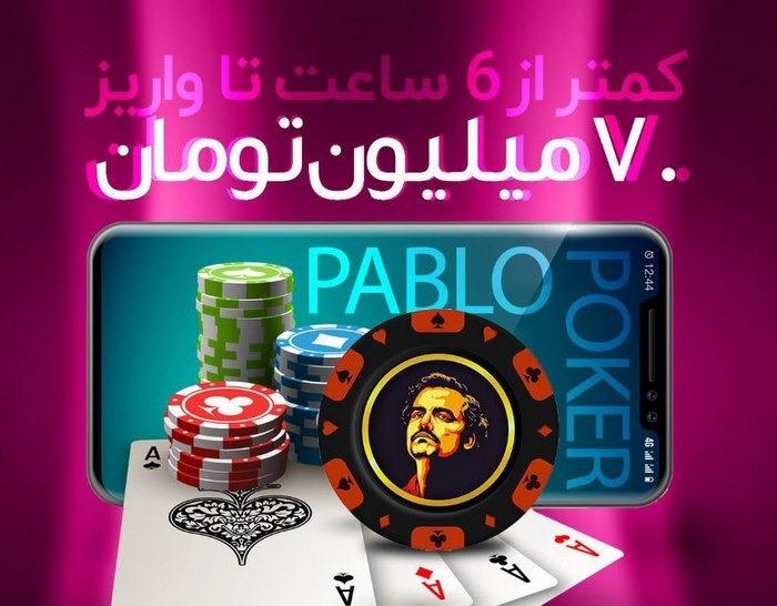 سایت Pablo Poker