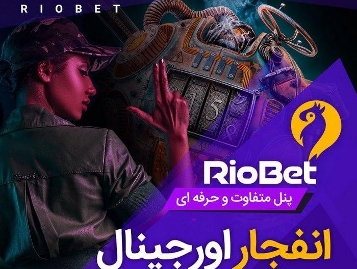 سایت riobet