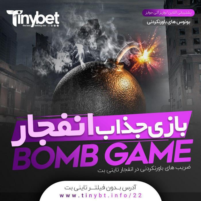 سایت بازی انفجار tiny