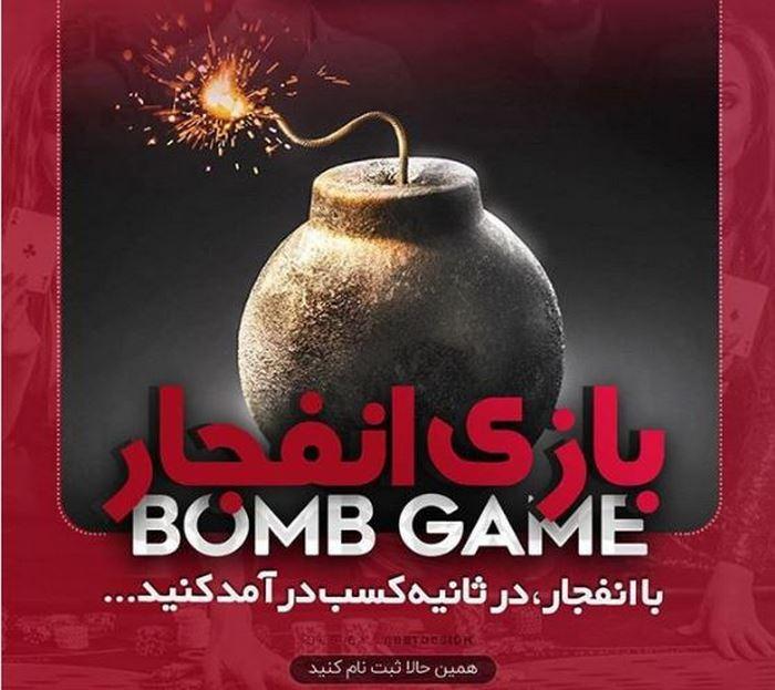 راهنمای بازی انفجار