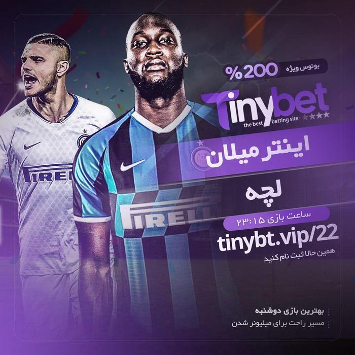 بهترین سایت شرط بندی فوتبال در ایران