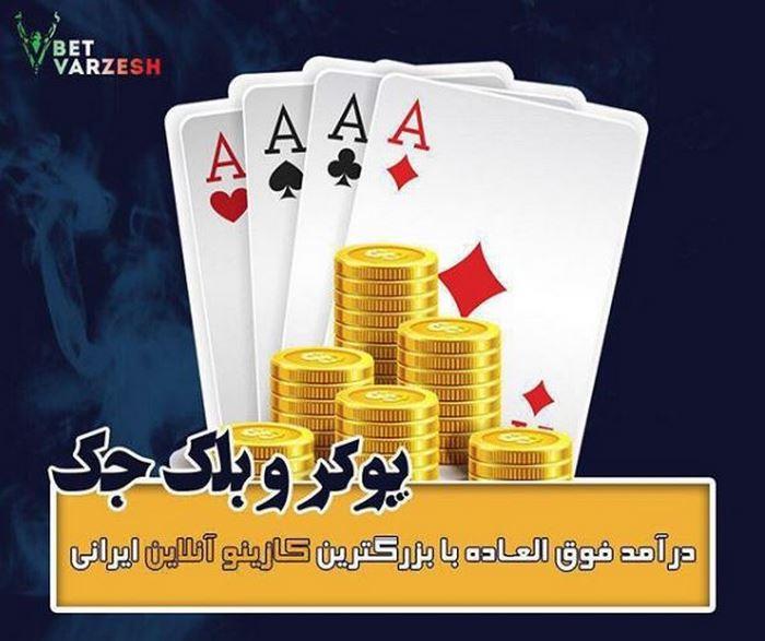 betvarzesh casino