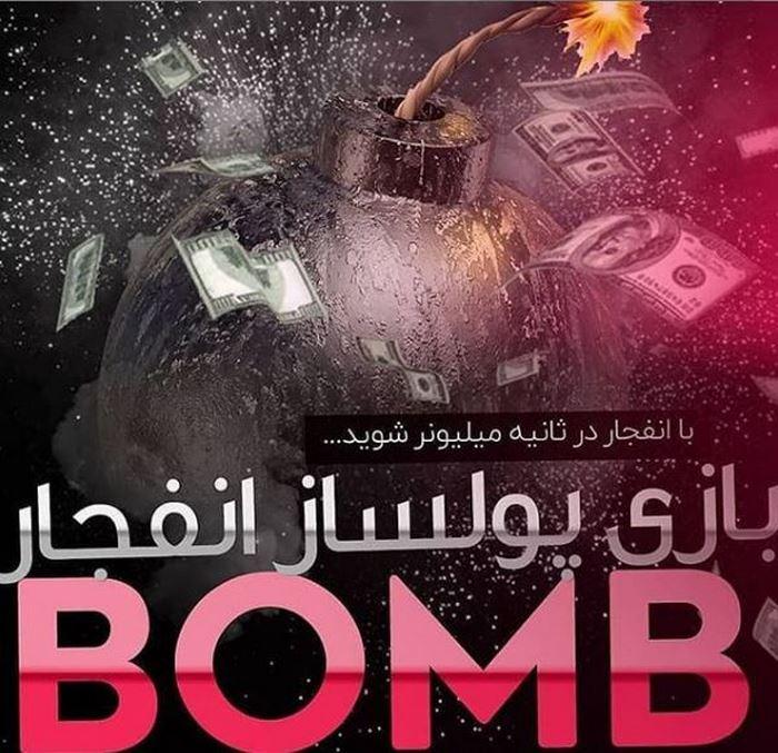 آموزش بازی انفجار شرطی