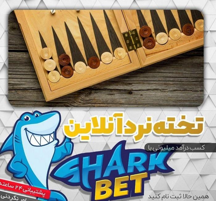آدرس جدید سایت sharkbet