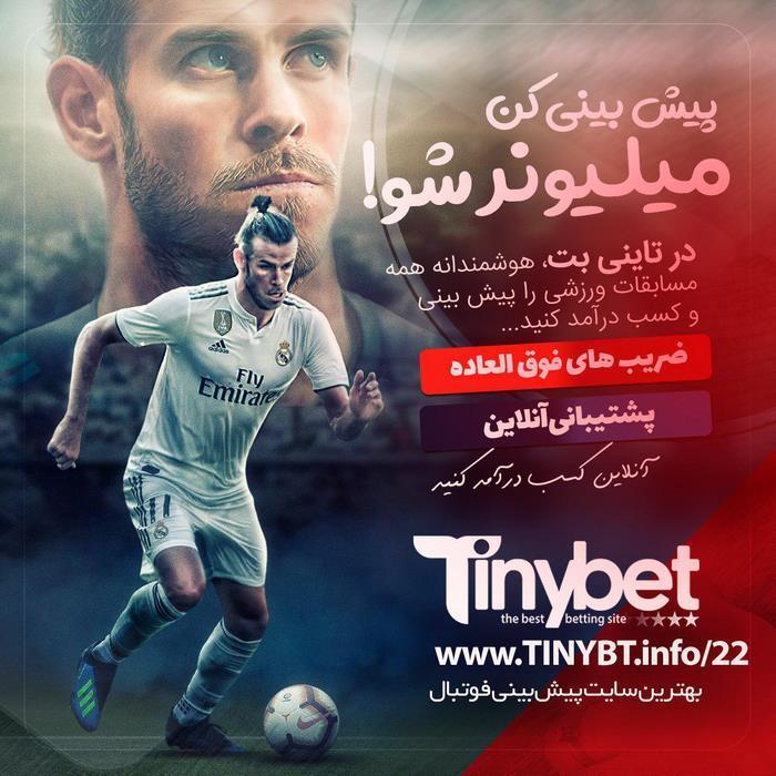 بهترین سایت شرط بندی فوتبال ایرانی
