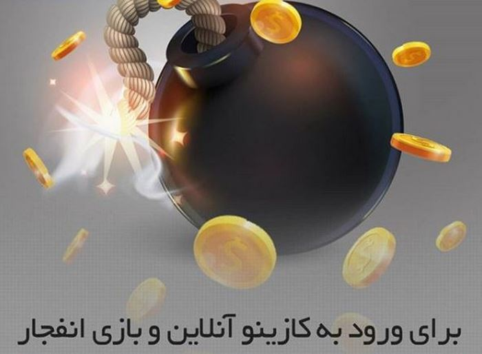 بازی انفجار خارجی
