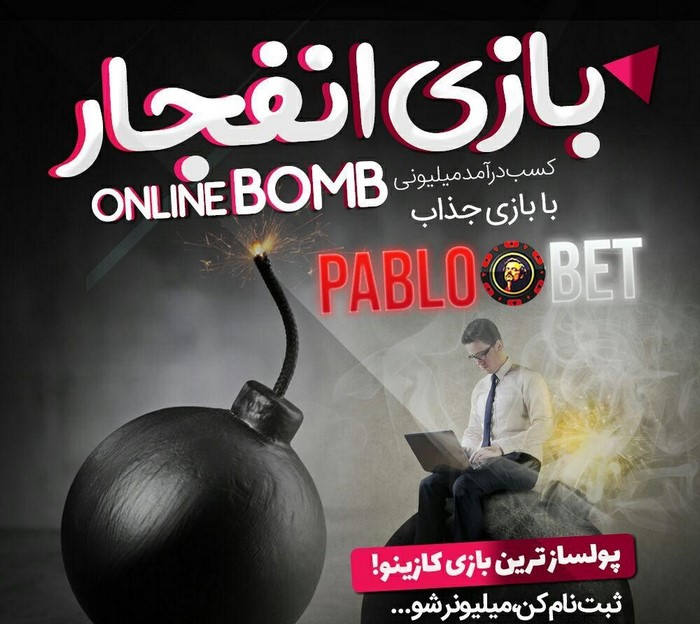 ادرس سایت پابلو بت