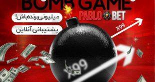 بازی انفجار پابلو بت