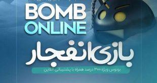 طراحی سایت بازی انفجار