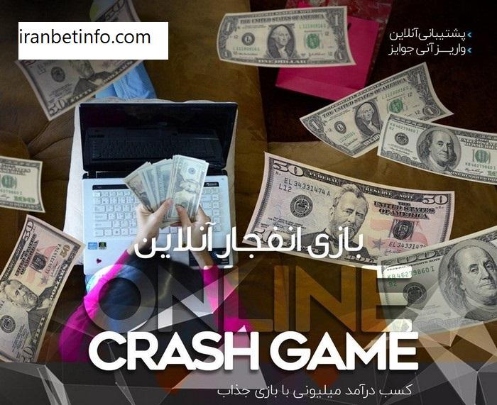 بازی انفجار در سایت بت فوروارد