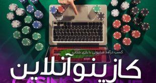 کازینو ایرانی