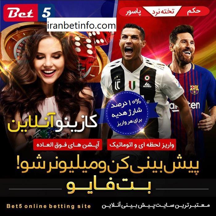 سایت پیش بینی فوتبال bet5