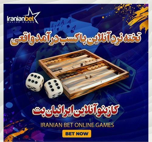 ایرانیان بت 365