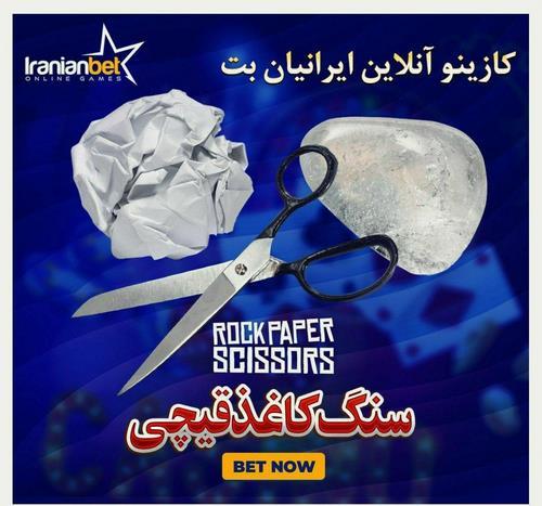 بازی انفجار ایرانیان بت
