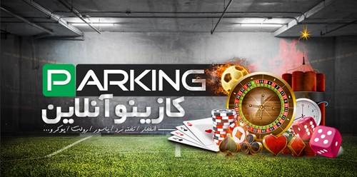 سایت شرط بندی parkingbet