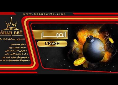 بازی انفجار shah bet
