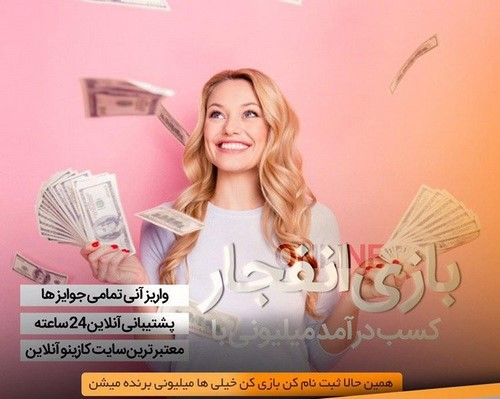 آیا پول بازی انفجار حرام است
