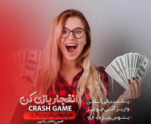 آیا پولی که از بازی انفجار بدست می آید حرام است ؟