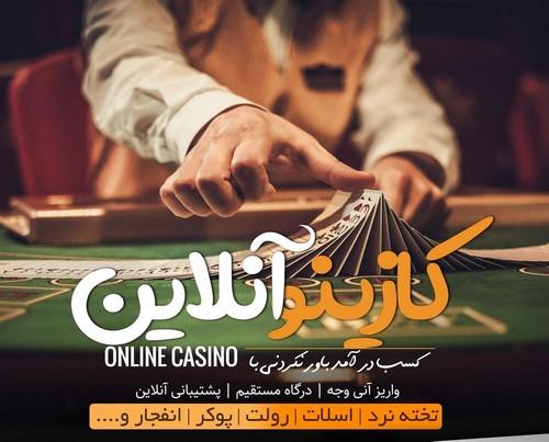 پولشویی در سایت های شرط بندی خارجی