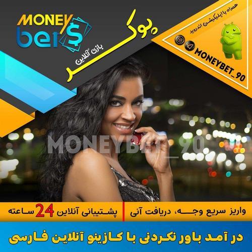 سایت moneybet