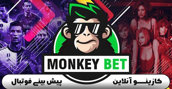 سایت  monkeybet