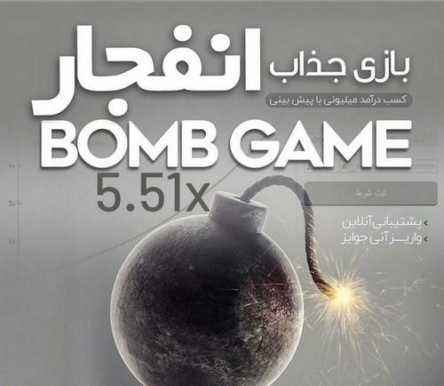 فیلم آموزش بازی انفجار