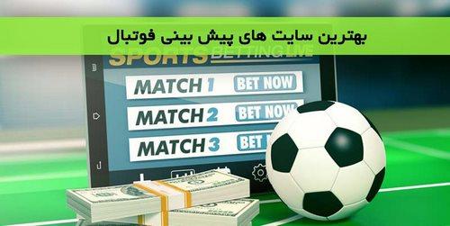 سایت شرط بندی فوتبال فارسی