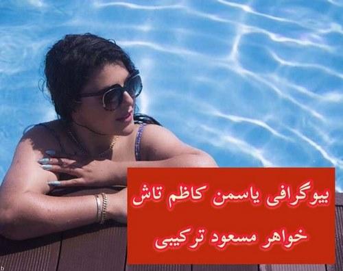 زندگینامه یاسمن کاظم تاش چه می باشد؟
