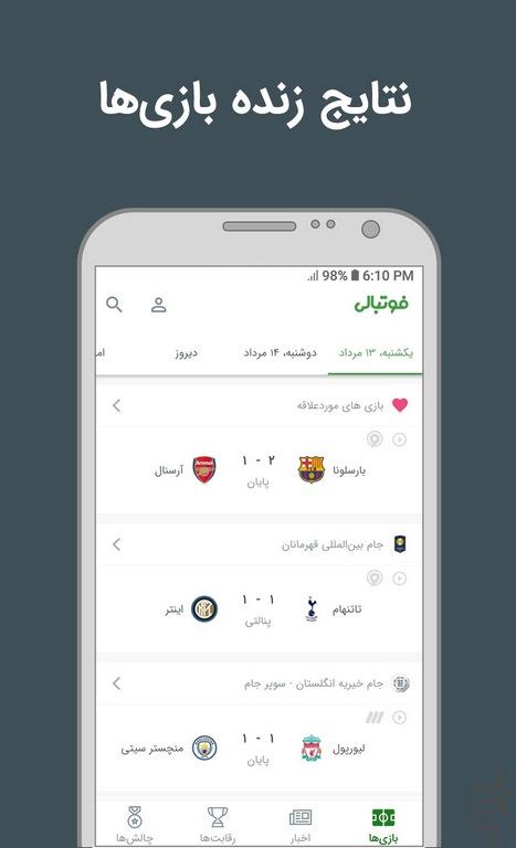 آیا برنامه پیش بینی فوتبال هم فیلتر می شود ؟