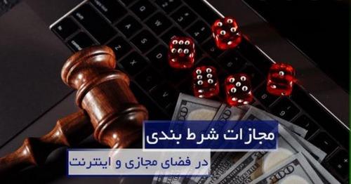 ۵ جرم شرط بندی اینترنتی