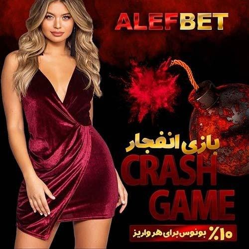 بازی انفجار سایت alefbet
