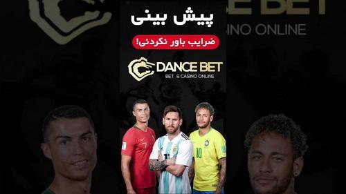 پیش بینی ورزشی dance bet 90